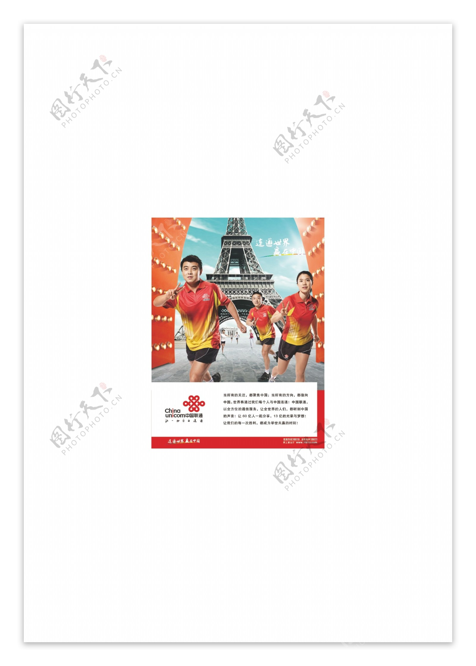 中国联通赢在中国图片