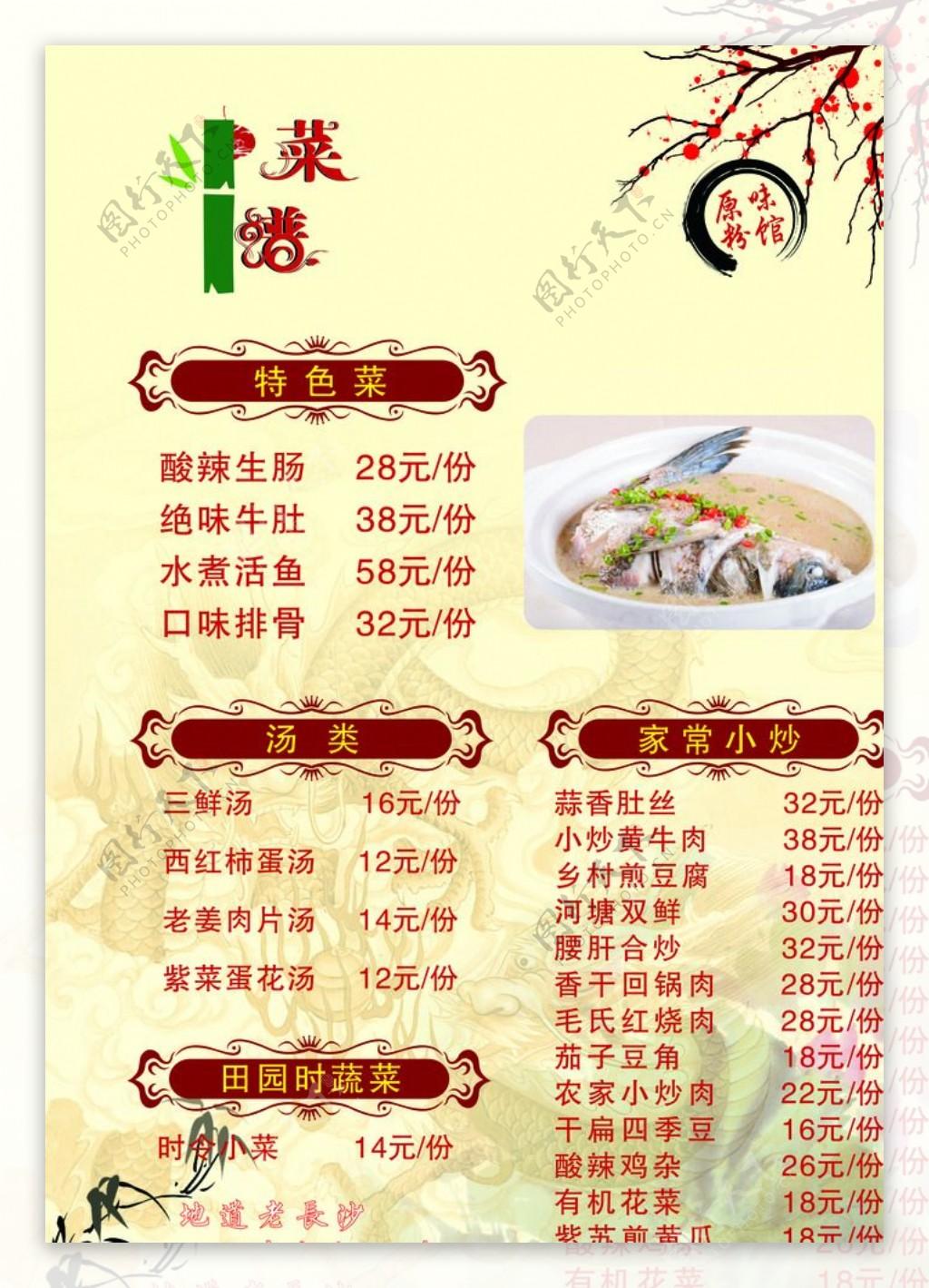 酒店菜单菜单边框菜单背景图片