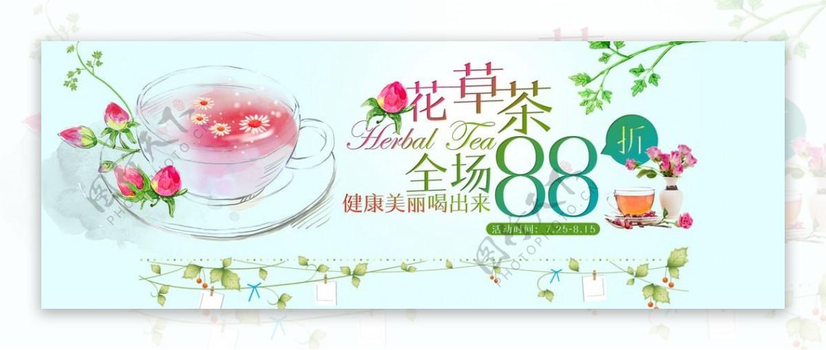 花草茶图片