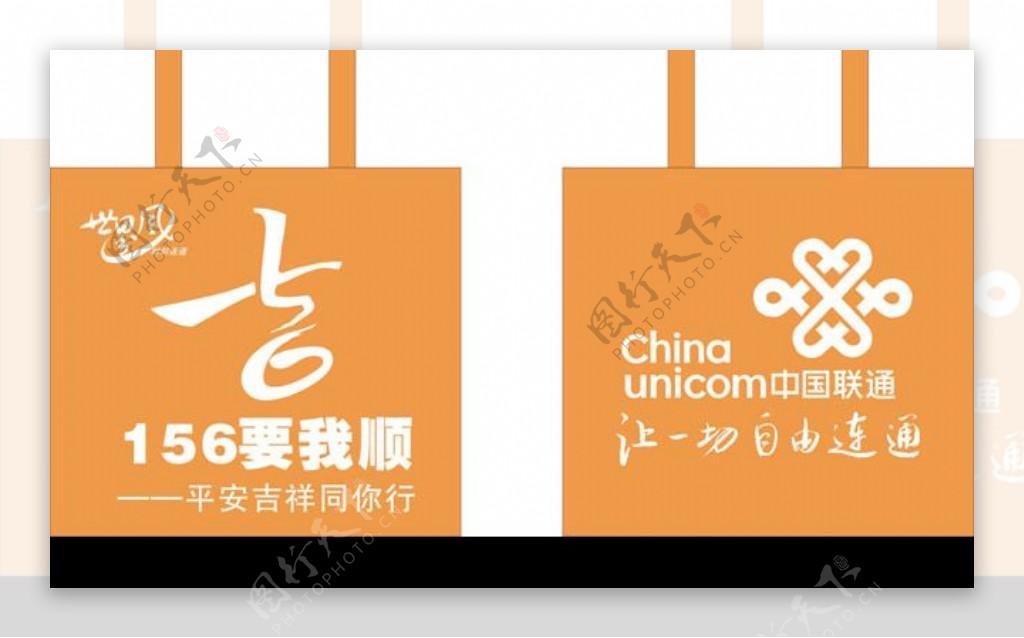 中国联通156环保袋图片