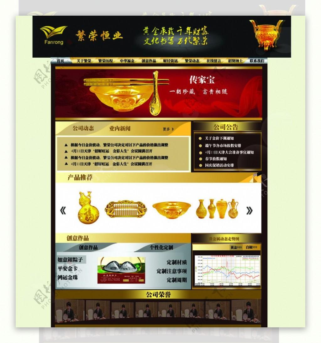 网站页面设计图片