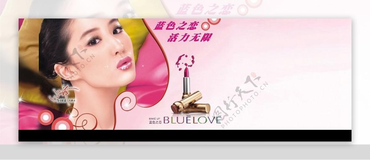 蓝色之恋图片