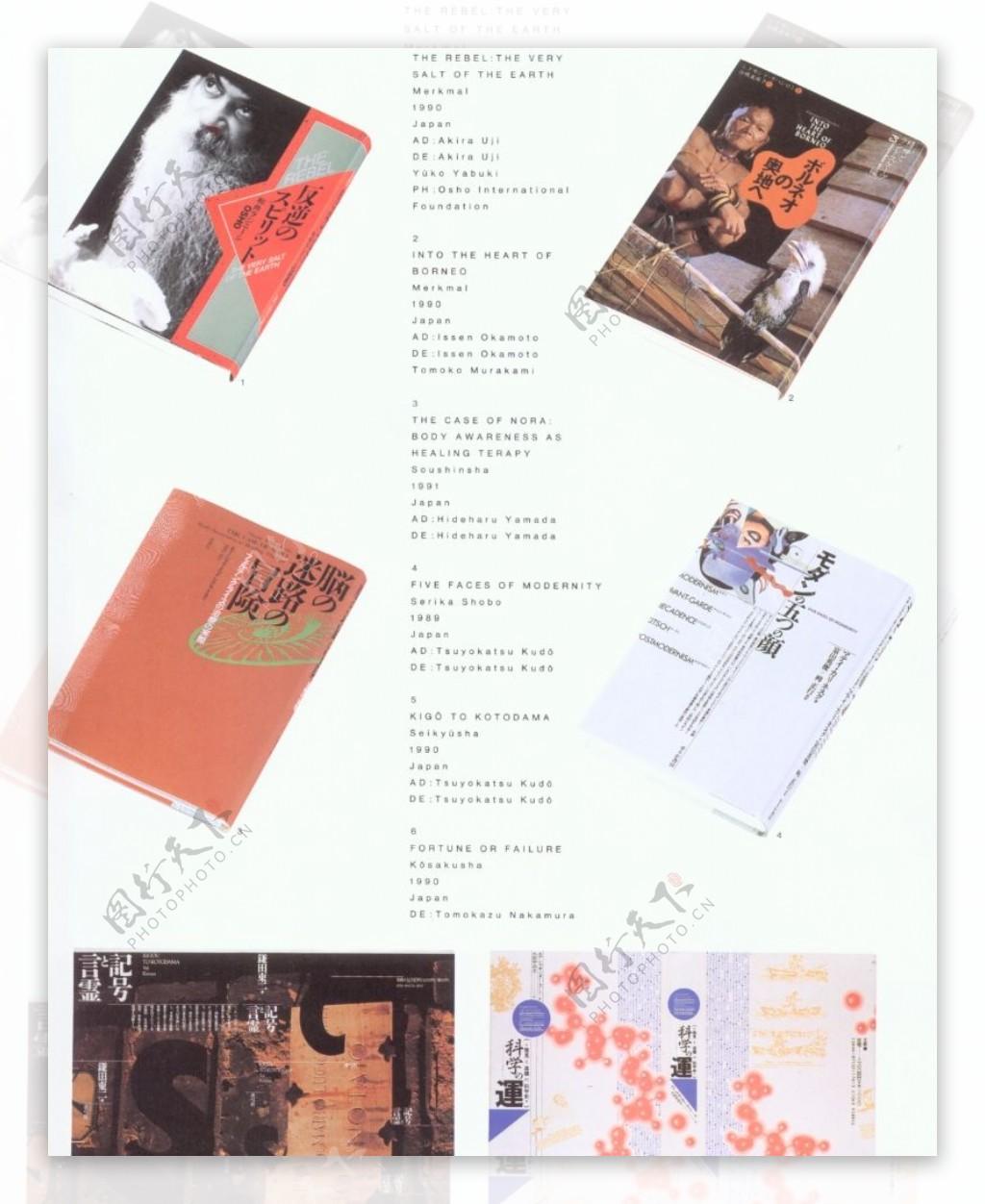 国际书籍装帧设计0169