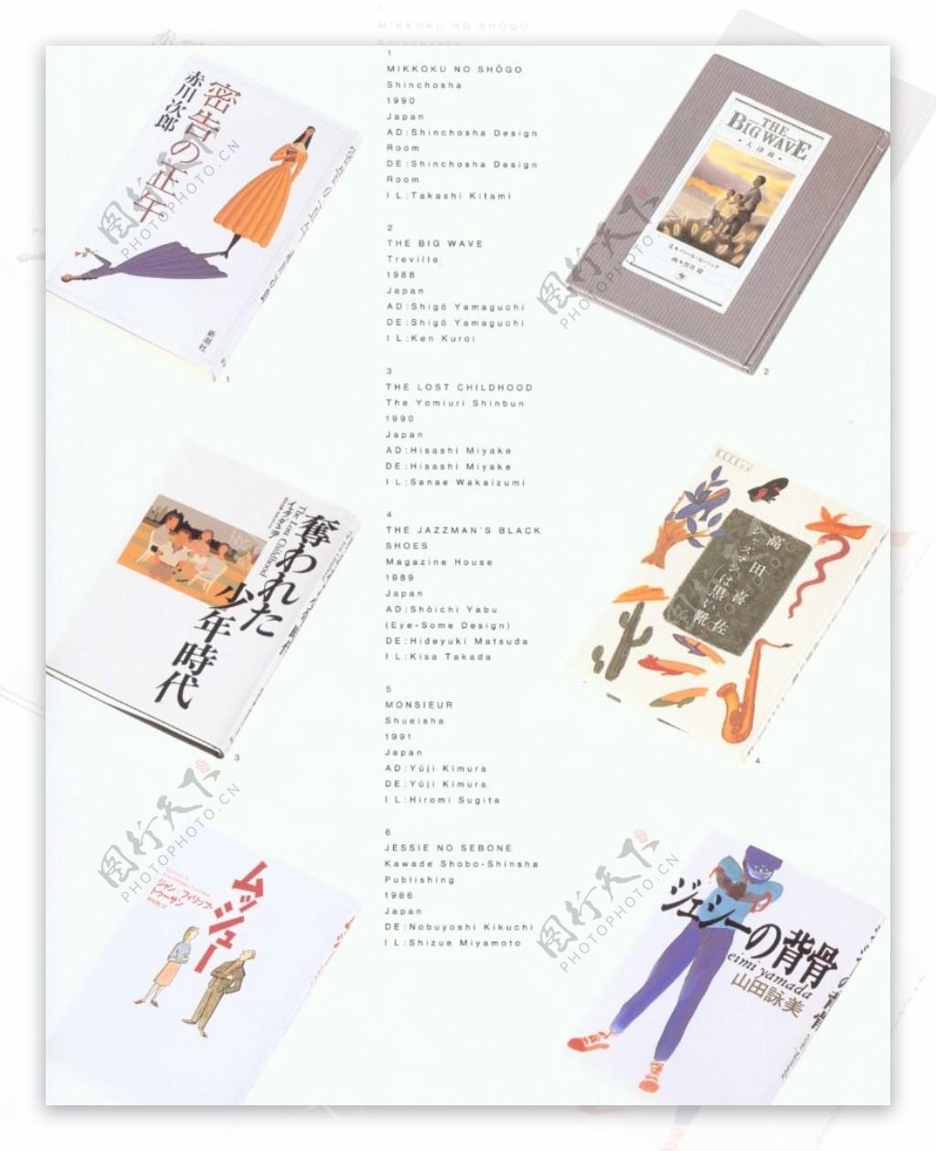 国际书籍装帧设计0086