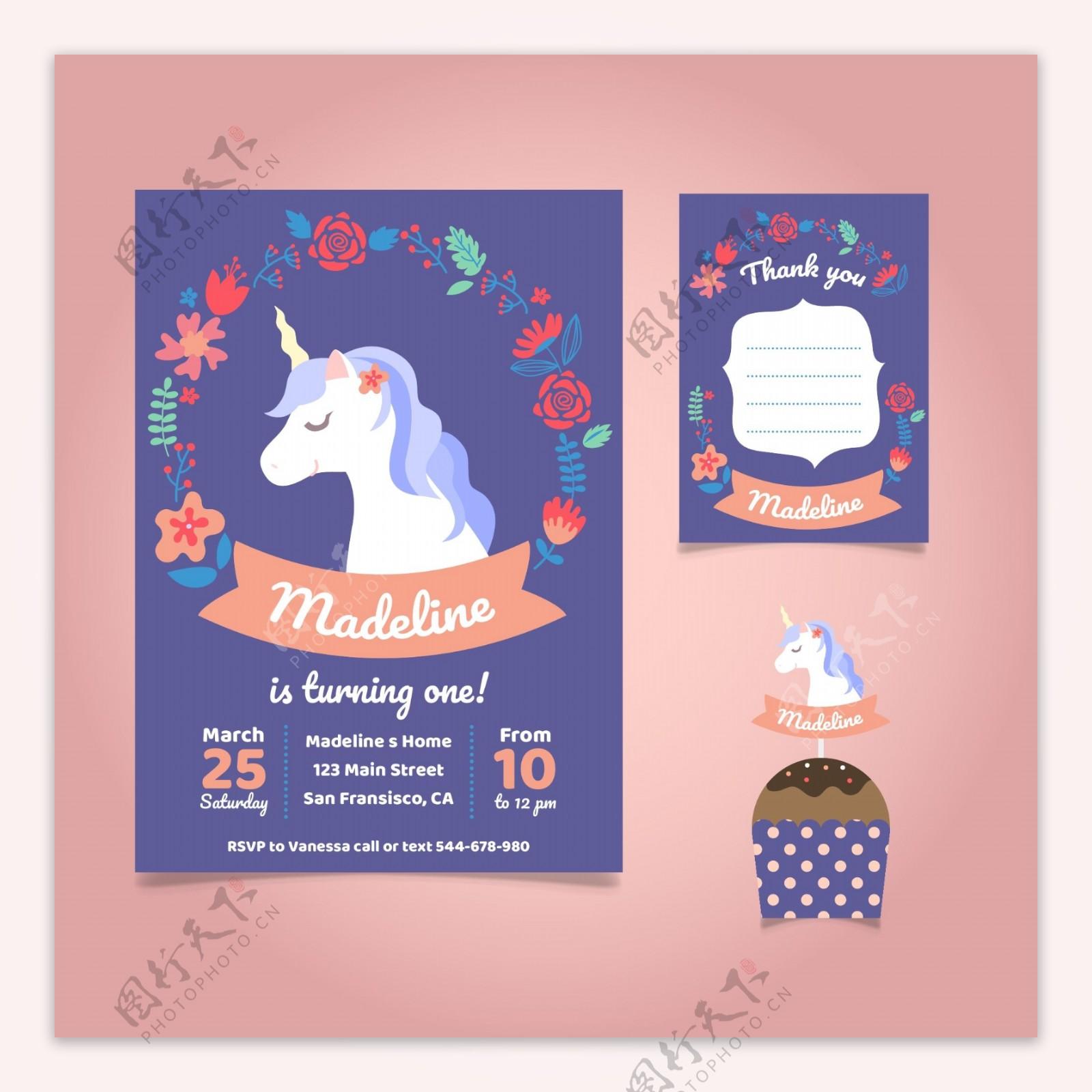 独角兽母婴儿童宝宝生日海报
