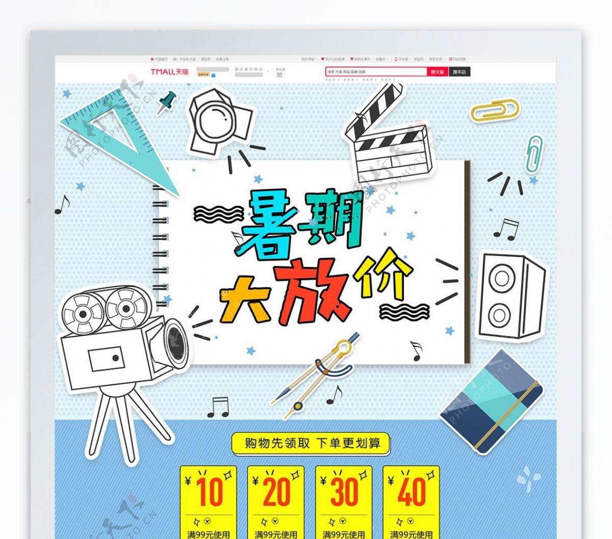 淘宝天猫暑假暑期狂暑季首页