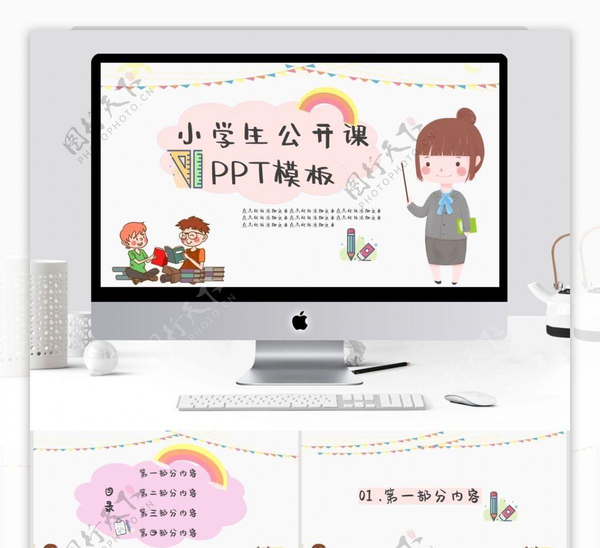 小学生公开课卡通PPT模板