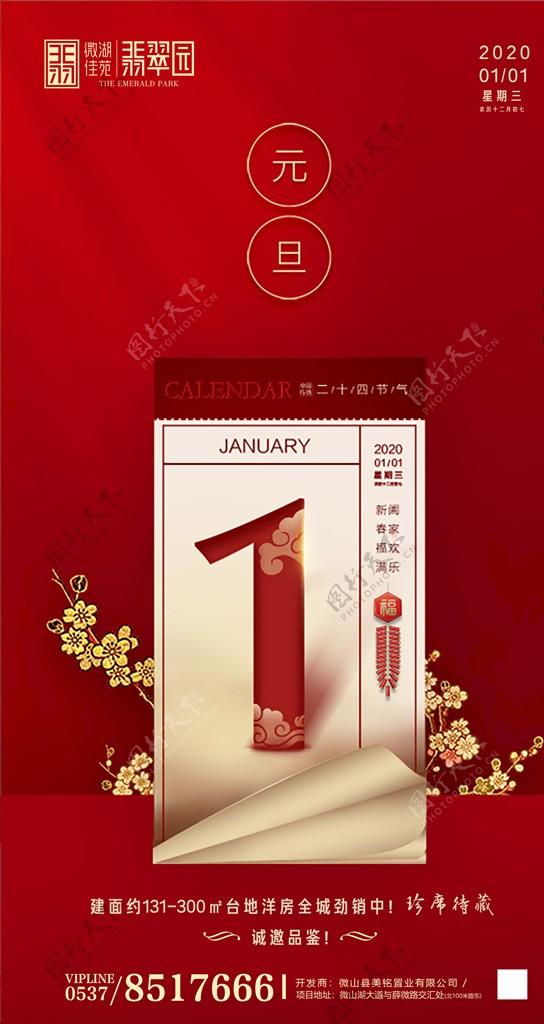 地产元旦春节微信