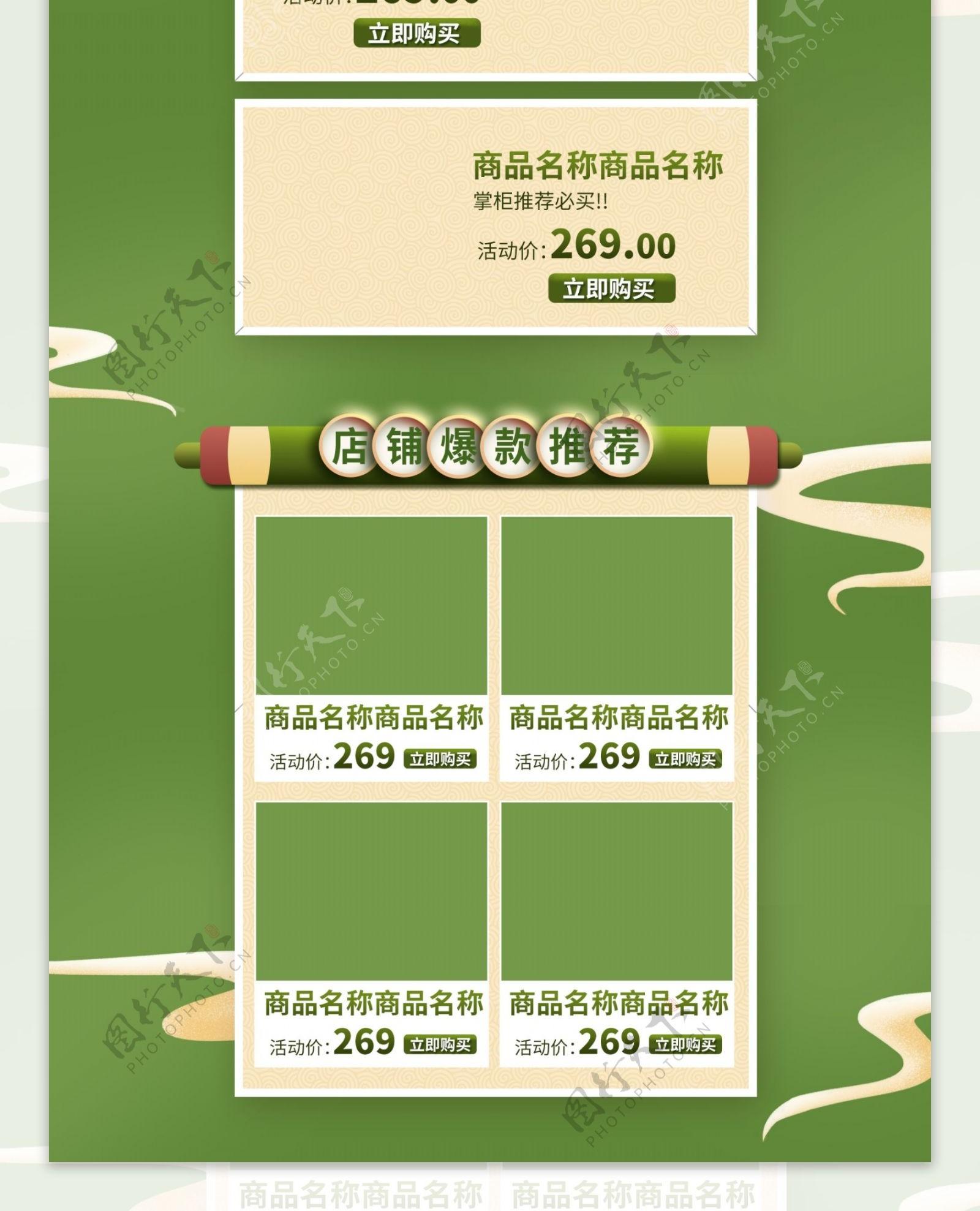 春茶上市电商主页模板