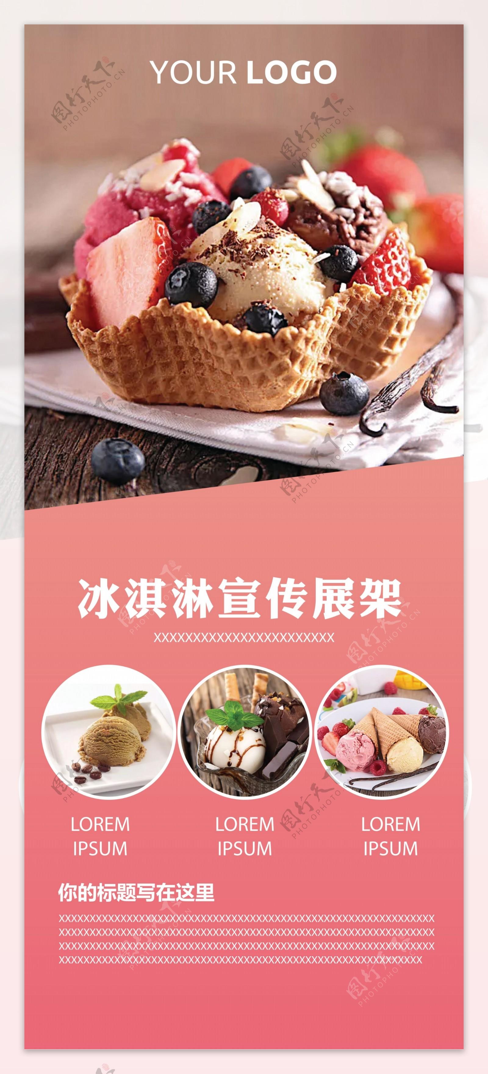 冰淇淋宣传展架